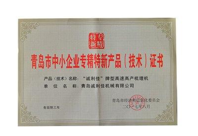 青岛市中小企业专精特新产品(技术)证书